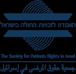 האגודה לזכויות החולה